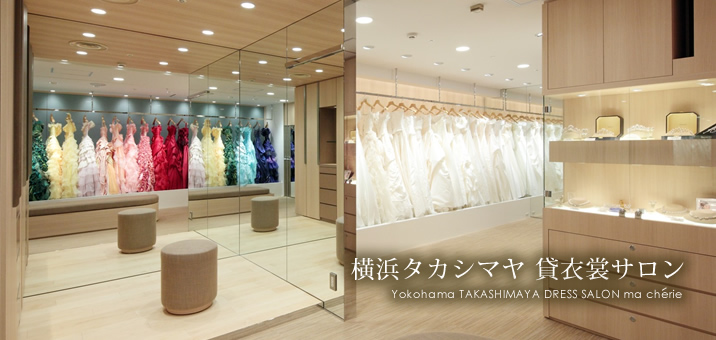横浜タカシマヤ 貸衣裳サロン Yokohama TAKASHIMAYA DRESS SALON ma cherie